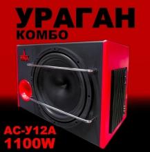 URAL УРАГАН АС-У12А КОМБО